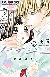 恋するレイジー (5) (フラワーコミックス)