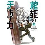 棺姫のチャイカ(2) (角川コミックス・エース)