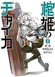 棺姫のチャイカ(2)<棺姫のチャイカ> (角川コミックス・エース)