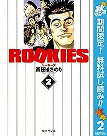 ROOKIES【期間限定無料】 2 (ジャンプコミックスDIGITAL)