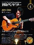 現代ギター18年04月号(No.654)