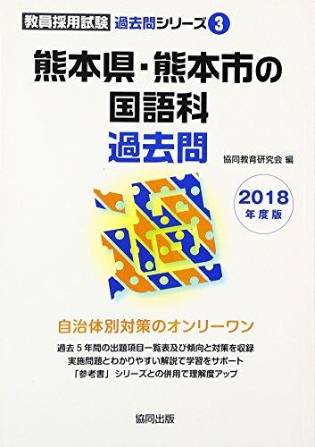 熊本県・熊本市の国語科過去問 2018年度版 (教員採用試験「過去問」シリーズ)