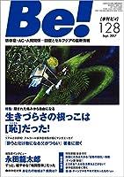 季刊[ビィ]Be!128号