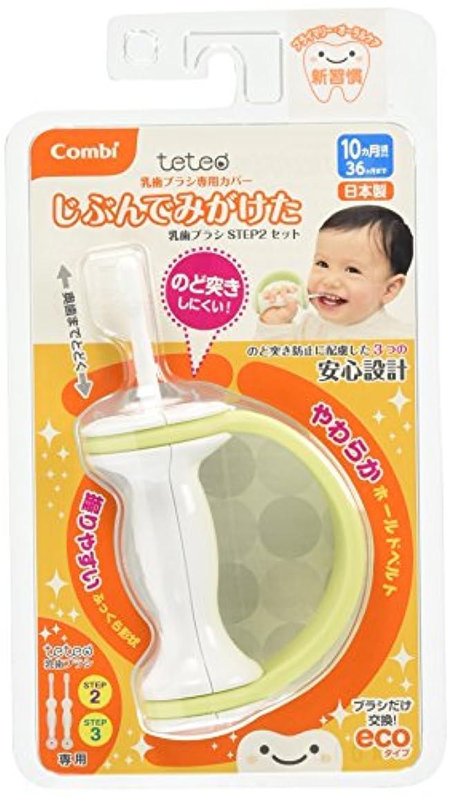 作業テープ三角形コンビ Combi テテオ teteo 乳歯ブラシ専用カバー じぶんでみがけた 乳歯ブラシ STEP2セット (10ヵ月頃~36ヵ月対象) のど突きしにくい安心設計