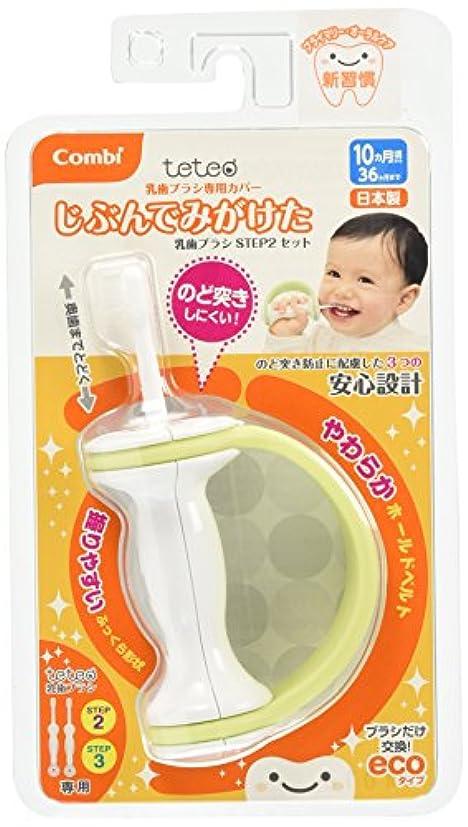 褒賞曇ったナチュラルコンビ Combi テテオ teteo 乳歯ブラシ専用カバー じぶんでみがけた 乳歯ブラシ STEP2セット (10ヵ月頃~36ヵ月対象) のど突きしにくい安心設計
