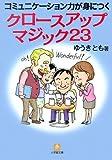 コミュニケーション力が身に付くクロースアップマジック23 (小学館文庫)