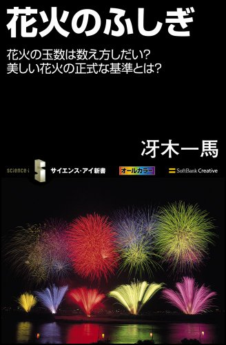 花火のふしぎ (サイエンス・アイ新書)の詳細を見る