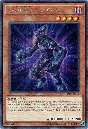 遊戯王OCG V・HERO ヴァイオン シークレットレア PP19-JP018-SE 遊戯王 ARC-V プレミアムパック19