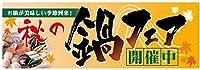 秋の鍋フェア開催中 パネル No.60403(受注生産)