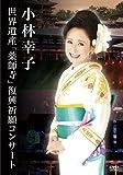 小林幸子 世界遺産「薬師寺」復興祈願コンサート [DVD]