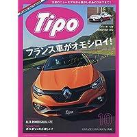 Tipo (ティーポ) 2018年10月号 Vol.352