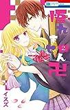悟れません卍 2 (花とゆめコミックス)