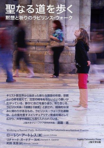 聖なる道を歩く 黙想と祈りのラビリンス・ウォーク