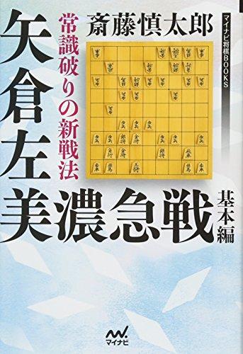 常識破りの新戦法 矢倉左美濃急戦 基本編 (マイナビ将棋BOOKS)