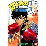 はじめの一歩(40) (講談社コミックス)
