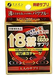 ファイン 18禁サプリ 3回分 ニンニク プラセンタ 亜鉛 マカ シトルリン 配合
