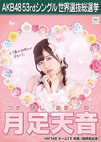 【月足天音】 公式生写真 AKB48 Teacher Teacher 劇場盤特典