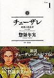 チェーザレ / 惣領 冬実 のシリーズ情報を見る