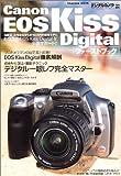 Canon EOS Kiss Digitalファーストブック—あなたのEOS Kiss Digitalを全面サポート!! (Impress mook)