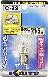 KOITO [小糸製作所] ハイパワーバルブ 12V 21/5W (1個入り) [品番] P8844