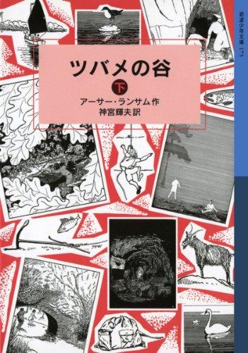 ツバメの谷(下) (岩波少年文庫 ランサム・サーガ)の詳細を見る