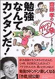 「ガツンと一発」シリーズ / 齋藤 孝 のシリーズ情報を見る