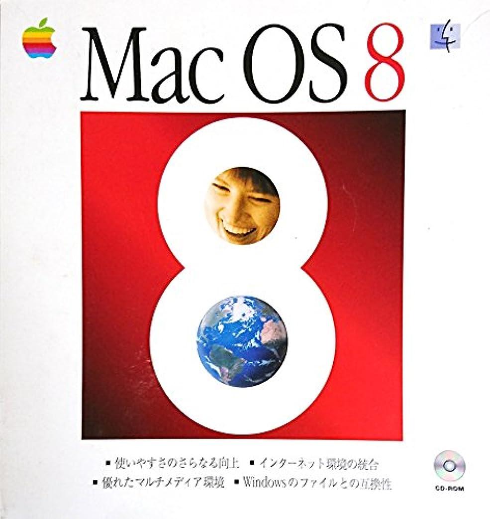 信者怠感動機付けるMac OS 8