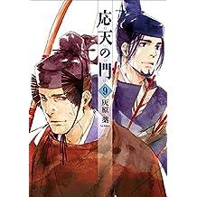 応天の門 9巻 (バンチコミックス)
