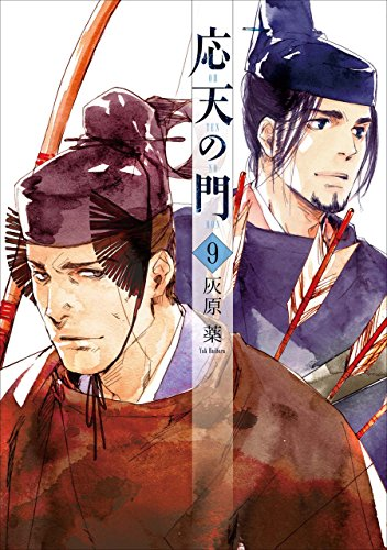 応天の門 第01-07巻 [Outen no Mon vol 01-07]