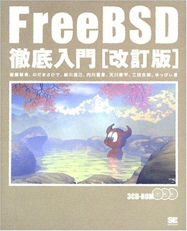 改訂版 FreeBSD徹底入門