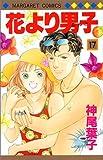 花より男子(だんご) (17) (マーガレットコミックス (2677))