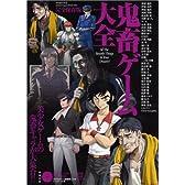 鬼畜ゲーム大全 (INFOREST MOOK Animeted Angels MANIA)