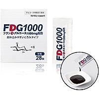 FDG1000 フランDグルコース1000mg配合(全分子フコイダンシリーズ)