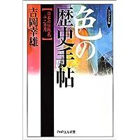コンパクト版 色の歴史手帖―日本の伝統色十二カ月 (PHPエル新書)
