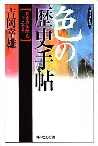 コンパクト版 色の歴史手帖―日本の伝統色十二カ月 (PHPエル新書)の詳細を見る