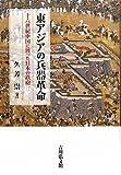 東アジアの兵器革命—十六世紀中国に渡った日本の鉄砲