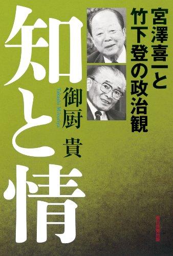 知と情 宮澤喜一と竹下登の政治観の詳細を見る