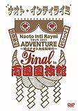 ナオト・インティライミ TOUR 2011 ADVENTURE ~時はナオト大公開時代~ final in 両国国技館 [DVD] ユーチューブ 音楽 試聴