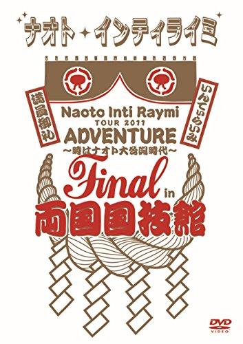 [画像:ナオト・インティライミ TOUR 2011 ADVENTURE ~時はナオト大公開時代~ final in 両国国技館 [DVD]]