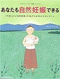 あなたも自然妊娠できる―「不妊」から「自然妊娠」を遂げた女性たちのレポート (あんどうよしみの...