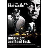 グッドナイト&グッドラック 通常版 [DVD]
