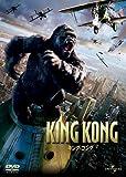 キング・コング(2005) 【プレミアム・ベスト・コレクション】 [DVD]