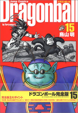 ドラゴンボール―完全版 (15) (ジャンプ・コミックス)