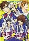ヒットメーカー―同人誌コミックアンソロジー集 (Vol.5) (Primoコミックス)