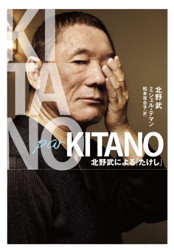 Kitano par Kitano 北野武による「たけし」の詳細を見る