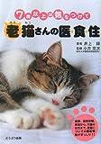 老猫さんの医・食・住―7歳以上は気をつけて