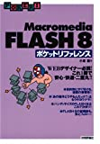 Macromedia FLASH8 ポケットリファレンス (POCKET REFERENCE)