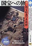 国宝への旅〈8〉国宝絵画の美術館 (NHKライブラリー)