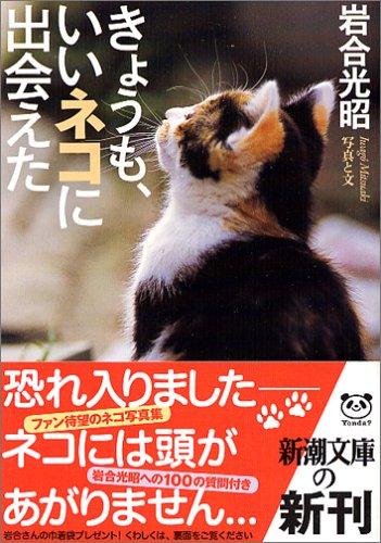 きょうも、いいネコに出会えた (新潮文庫)の詳細を見る
