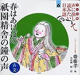 子ども版 声に出して読みたい日本語 6 春はあけぼの 祗園精舎の鐘の声/古文